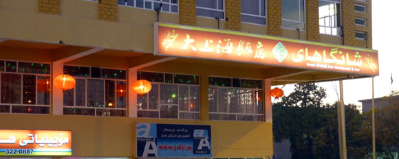 Chinese Restaurant In Baghdad